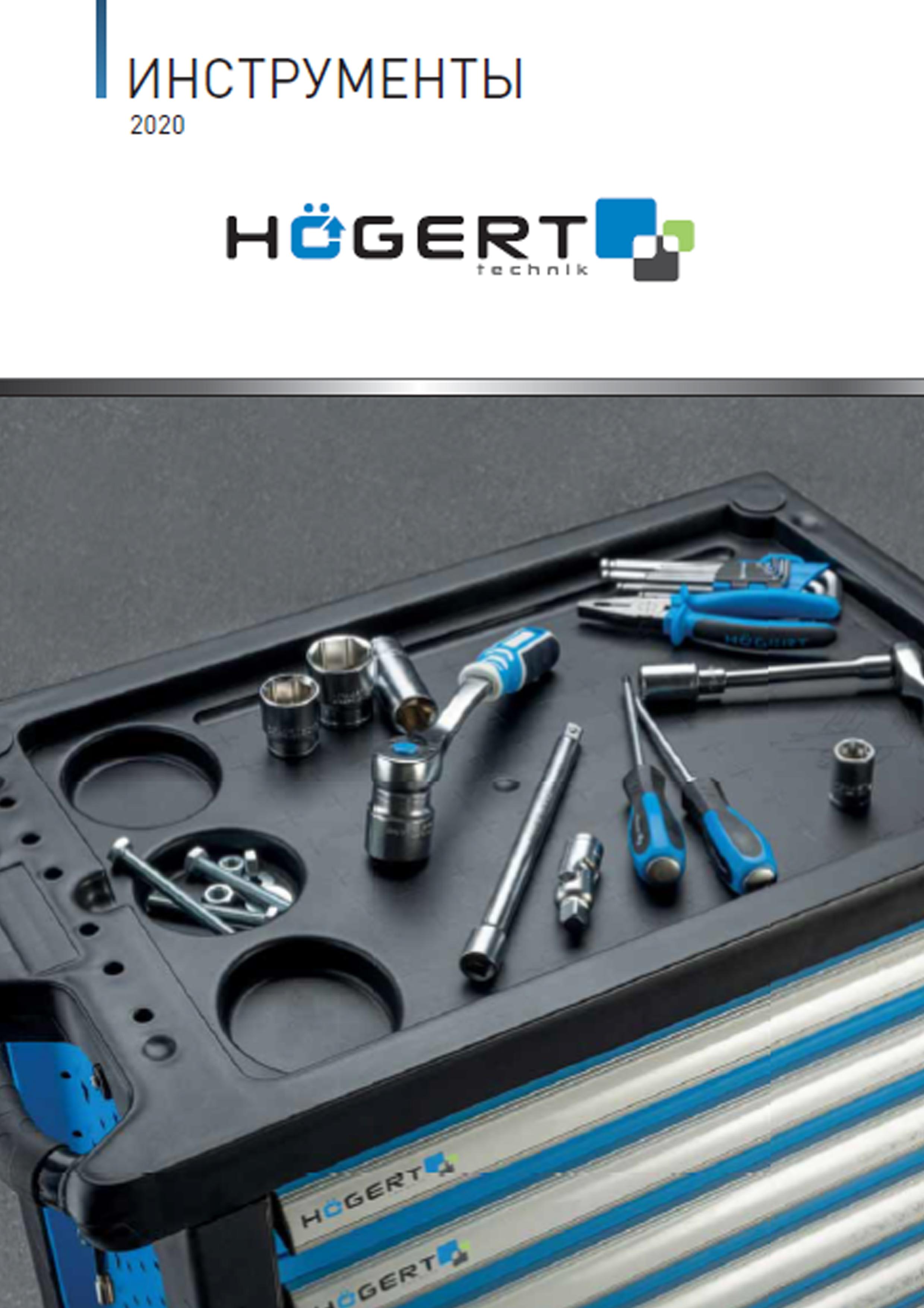 Каталог инструментов HOEGERT 2020