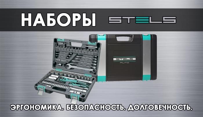наборы инструментов STELS