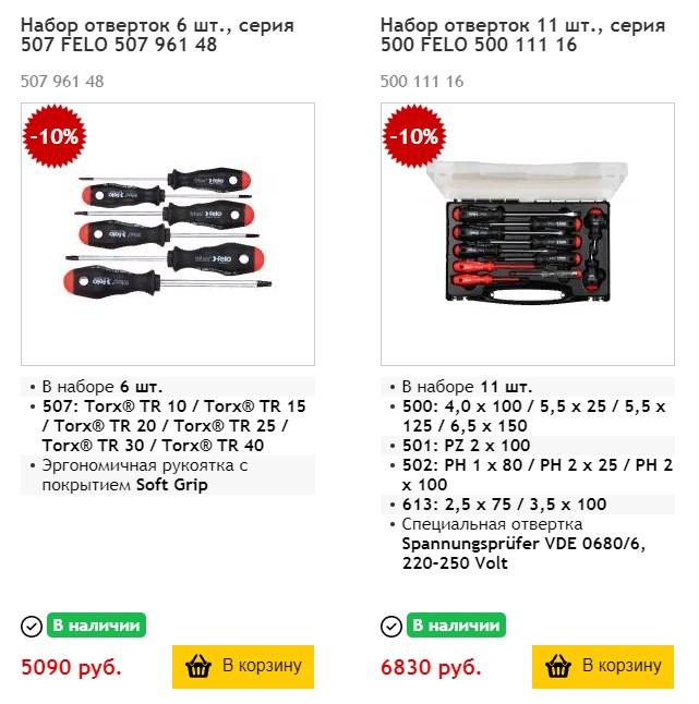 Ищите на сайте товары с красными ярлычками-скидками