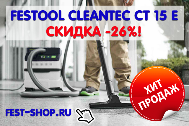 -26% на Пылеудаляющий аппарат FESTOOL CLEANTEC CT 15 E 574827