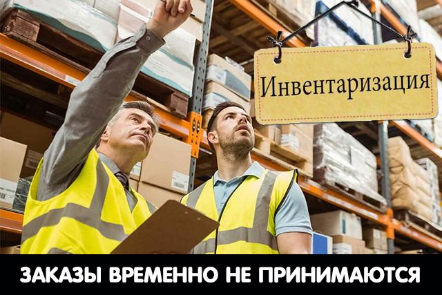 Инвентаризация склада. Заказы временно не принимаются