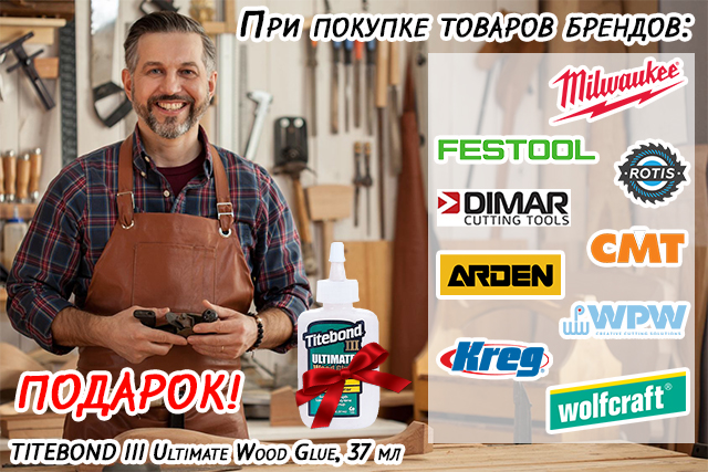 Подарок за заказ на сайтах MILWAUKEE FESTOOL CMT KREG DIMAR WPW ARDEN ROTIS WOLFCRAFT: TITEBOND III Ultimate Wood Glue, 37 мл
