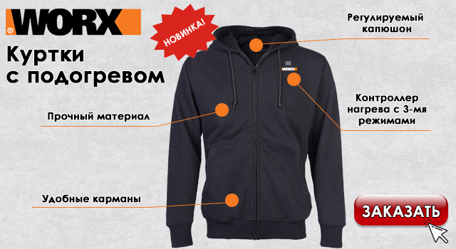 Куртки Worx