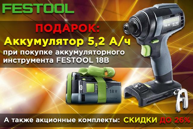 Аккумулятор в подарок при покупке аккумуляторного инструмента 18В + акционные комплекты