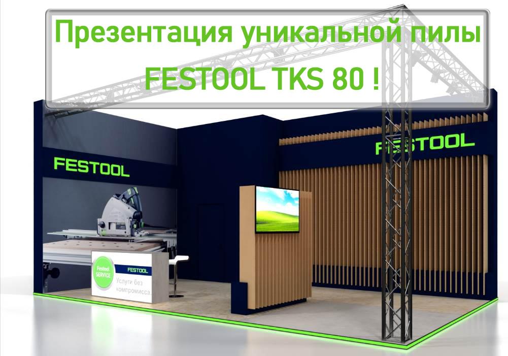 Презентация пилы FESTOOL TKS 80