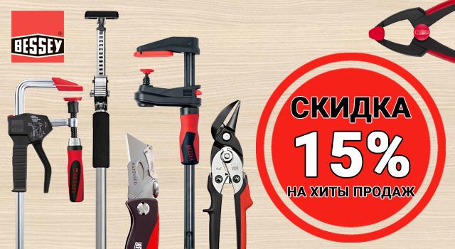 -15% на ХИТЫ продаж BESSEY и ERDI!