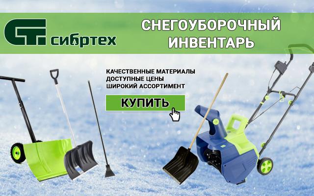Снегоуборочный инвентарь СИБРТЕХ