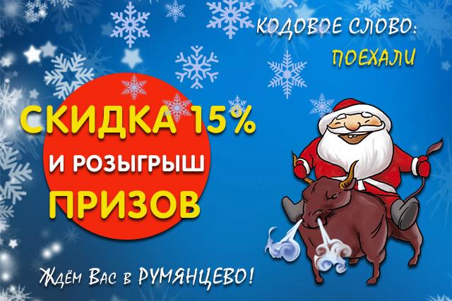 Предновогодняя распродажа в Румянцево: -15% и розыгрыш призов