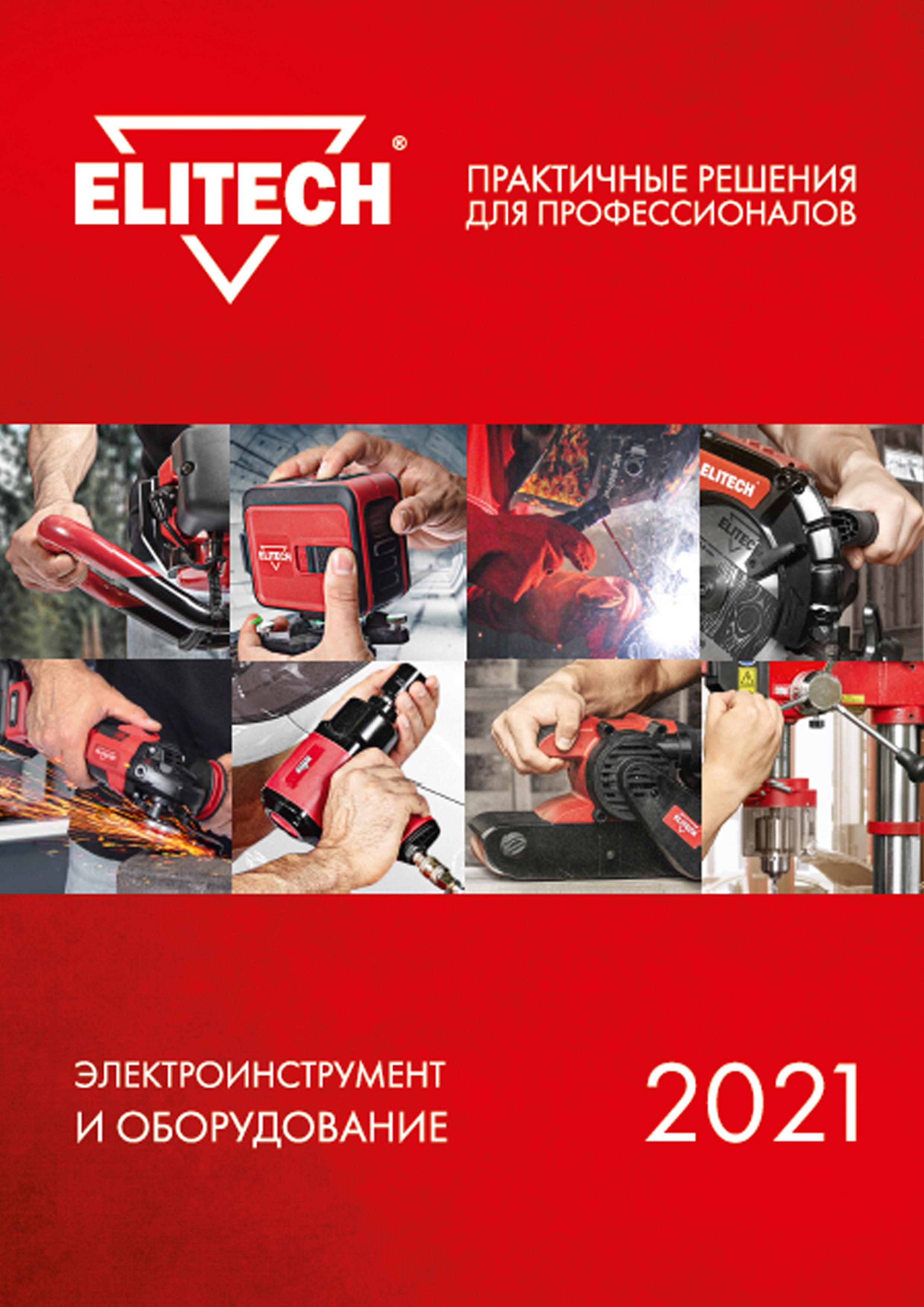 Электроинструмент и оборудование ELITECH 2021