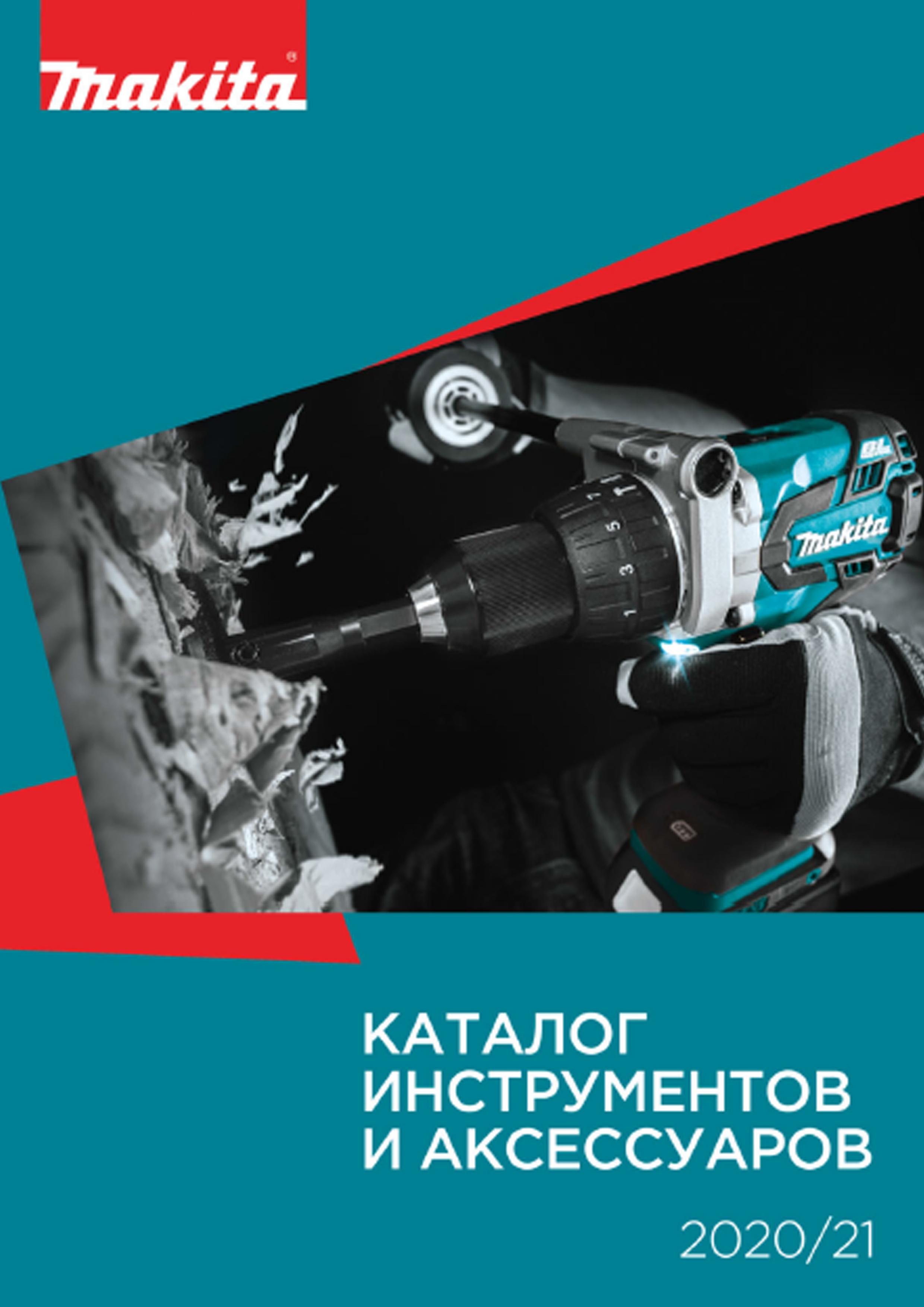 Каталог инструментов и аксессуаров MAKITA 2020-2021