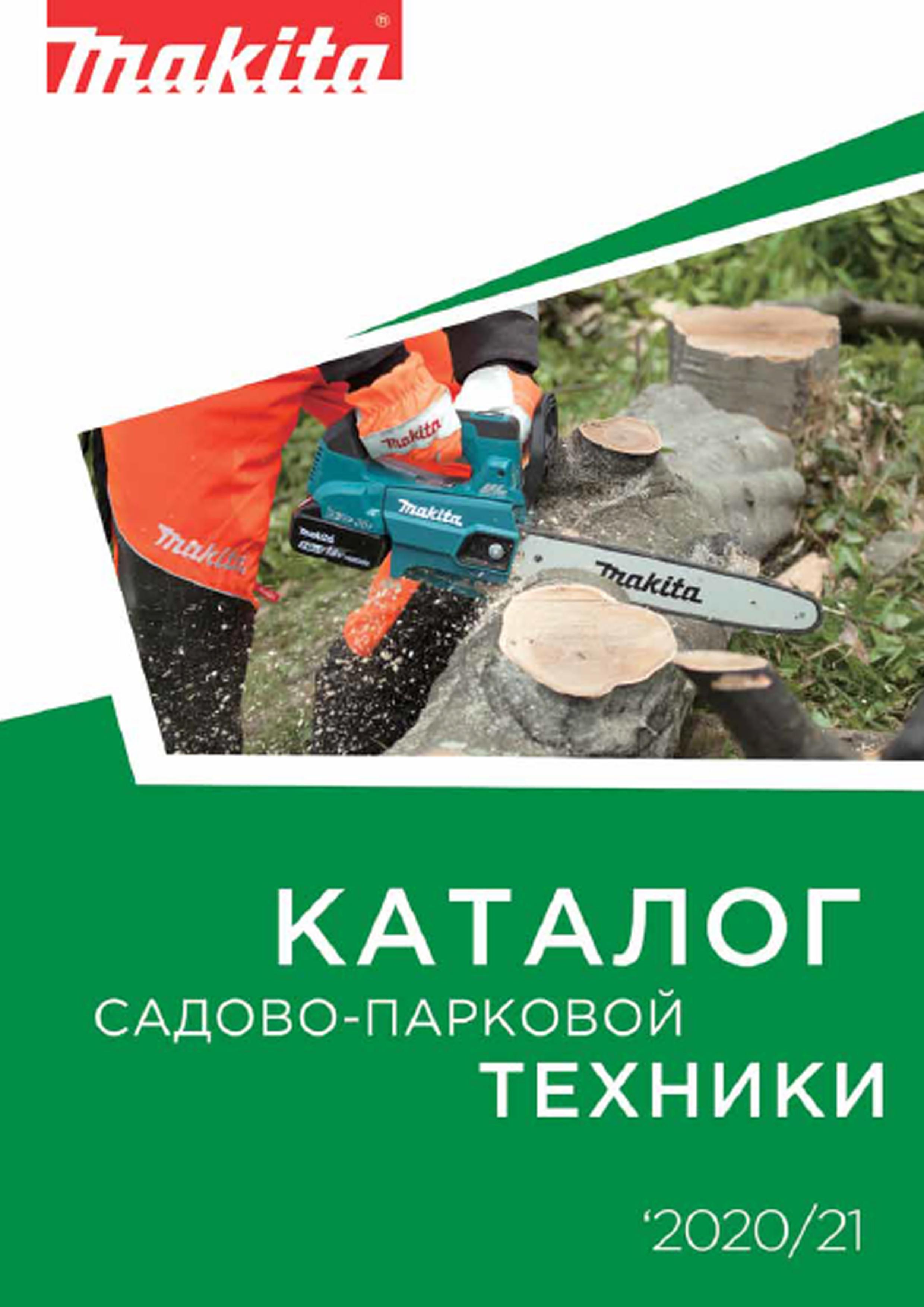 Каталог садово-парковой техники MAKITA 2020-2021