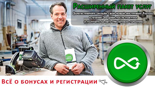 Гарантия Festool 3 года при регистрации инструмента в течение 30 дней со дня покупки