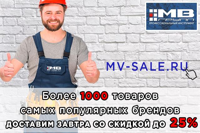 MV-SALE - инструменты со скидкой и доставкой