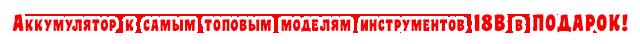 Аккумулятор к самым топовым моделям инструментов 18 В В ПОДАРОК!