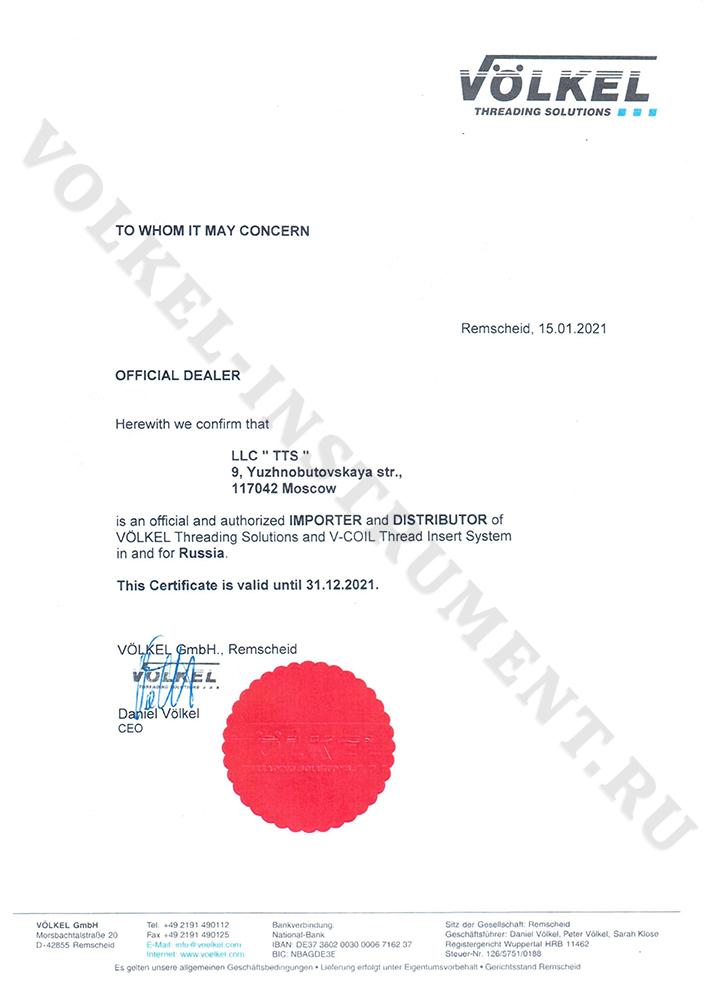 Сертификат volkel