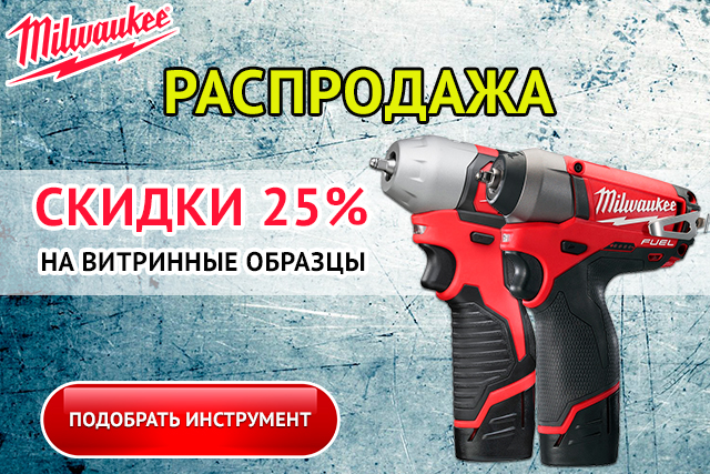 Распродажа витринных образцов MILWAUKEE. СКИДКИ 25%!