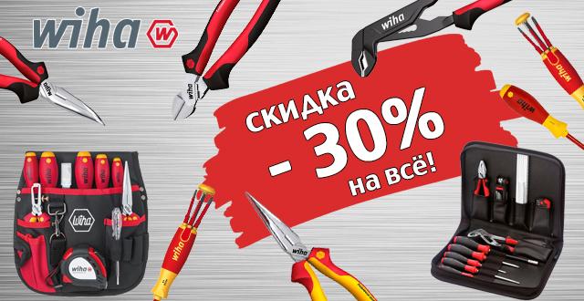 -30% на весь ассортимент WIHA
