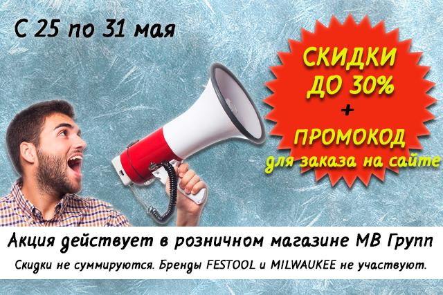Скидки в розничном магазине в Румянцево с 25 по 31 мая