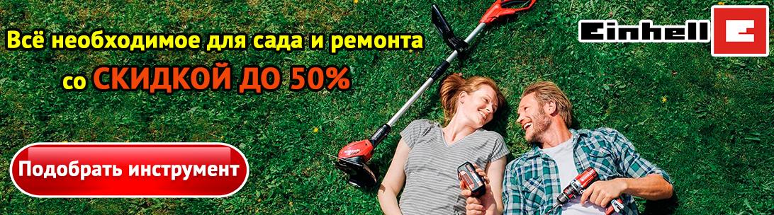 Акция EINHELL - скидки до 50%