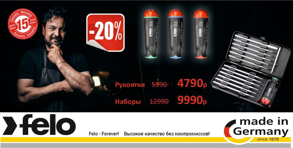 -20% на рукоятки и наборы FELO Nm