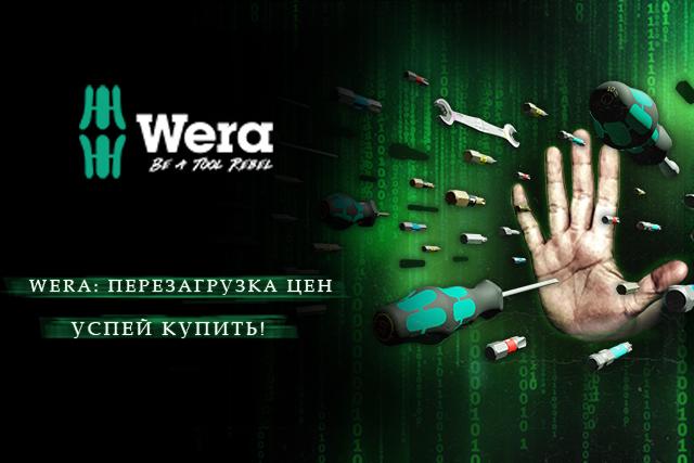 Акция:перезагрузка цен WERA