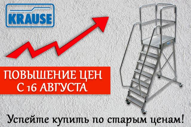 Повышение цен на продукцию KRAUSE с 16 августа